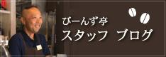 びーんず亭 スタッフブログ