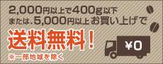 300g以下、または4,000円以上お買い上げで送料無料