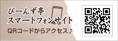 びーんず亭 スマートフォンサイト